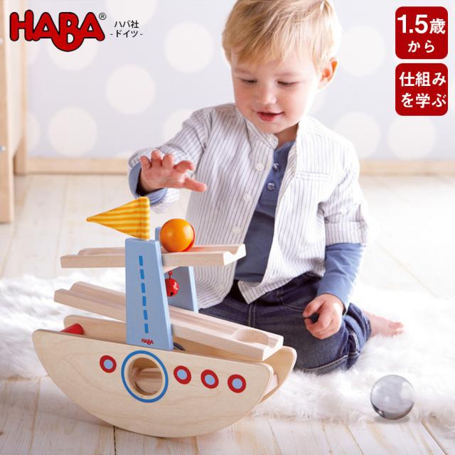【TOYS】はじめてのクーゲルバーン・シップ/HABA(日本正規品)HA6643 船のおもちゃ 1歳半 2歳 3歳 4歳 子供 誕生日プレゼント 男の子 女の子 誕生日 キッズ 子ども ギフト 出産祝い 乗り物 おもちゃ 幼児