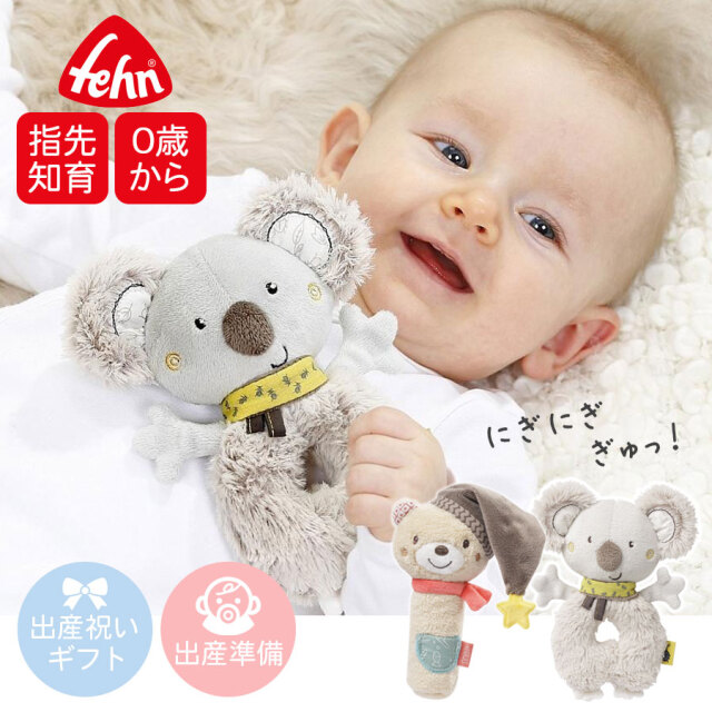 【TOYS】Fehn(フェーン)ソフトラトル(コアラ・ベアー)知育玩具 ラトル 出産祝い ギフト