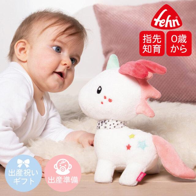 【TOYS】Fehn(フェーン)ユニコーン(ぬいぐるみ)布のおもちゃ 知育玩具 出産祝い ギフト