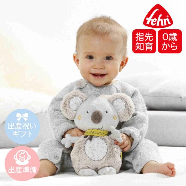 【TOYS】Fehn(フェーン)コアラ(ぬいぐるみ)布のおもちゃ 知育玩具 出産祝い ギフト