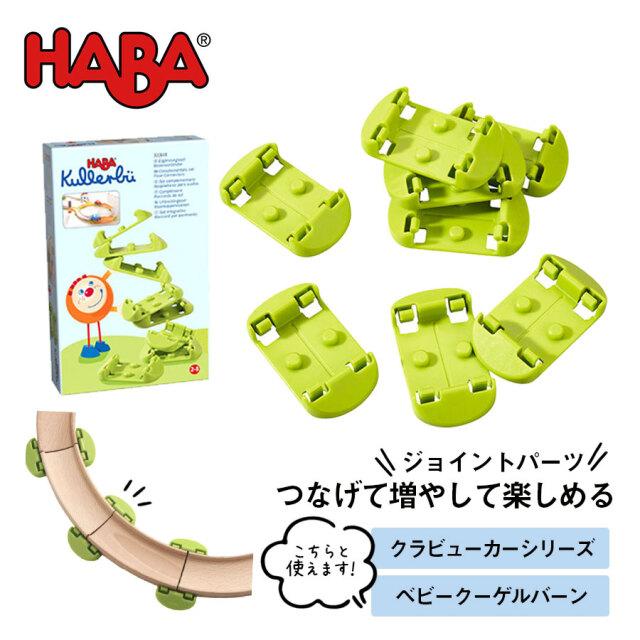 【TOYS】HABAジョイントパーツ(クラビューカーシリーズ/ベビークーゲルバーンに使用OK)追加パーツ