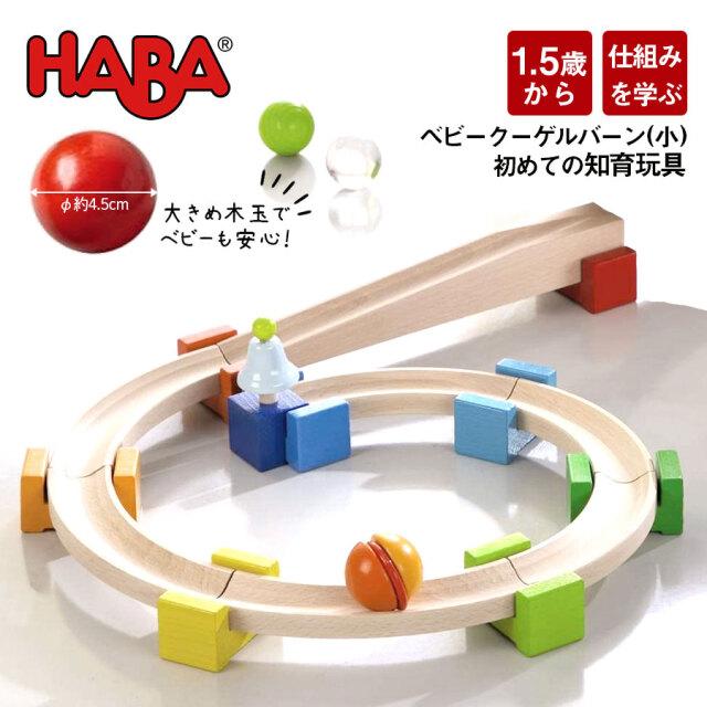 【TOYS】HABAベビークーゲルバーン小(クーゲルバーンシップと遊べる)1.5歳から 知育玩具 ギフト 誕生日 HABA社 ハバ社