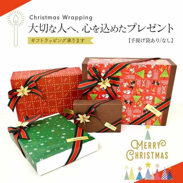 【ギフトラッピング】クリスマスラッピング(箱×リボン)~大切な人に贈る 心を込めたギフトラッピング~ ギフト ラッピング 出産祝い 内祝い マタニティ 包装SET ラッピング用品 ギフトラッピング 袋 wrapping 誕生日 バースデー プレゼント