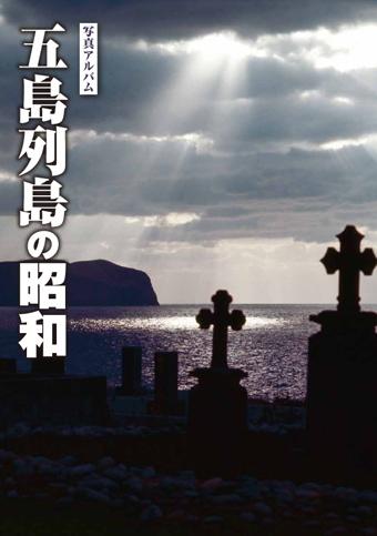 五島列島カバー