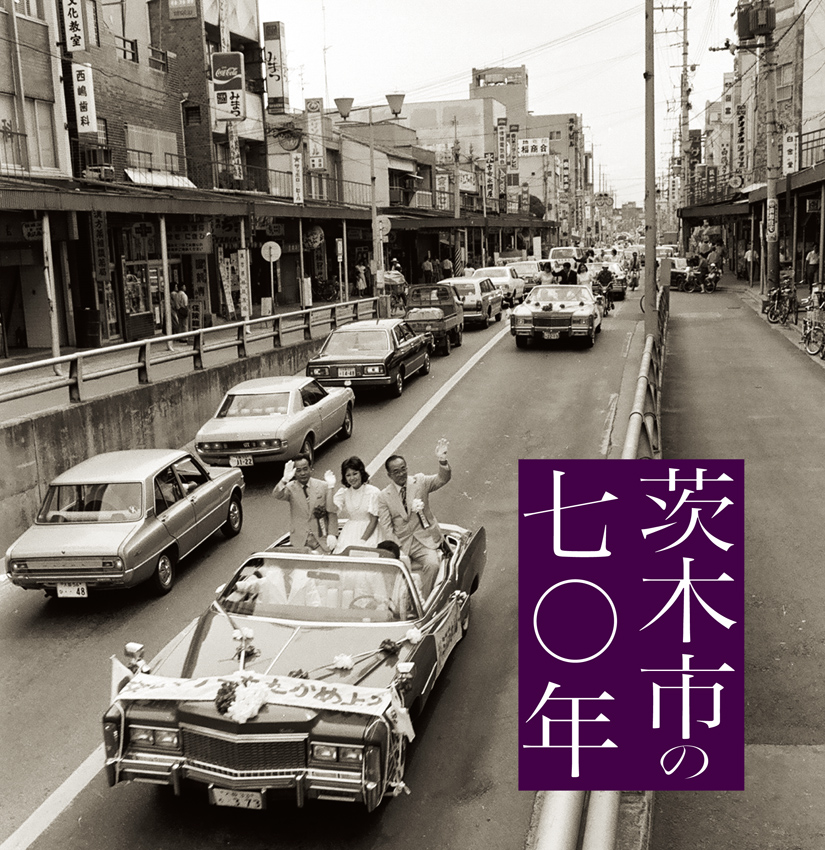 茨木市の70年