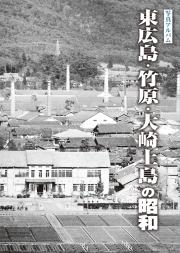 東広島・竹原・大崎上島の昭和