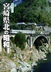 宮崎県北カバー