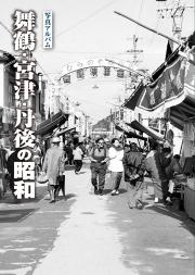 舞鶴・宮津・丹後の昭和