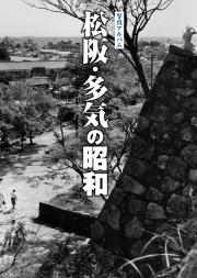 松阪・多気カバー