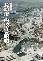 長崎カバー
