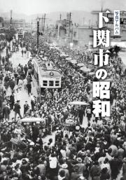 下関市の昭和カバー
