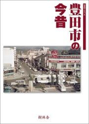 豊田市カバー3