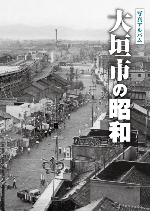 大垣市の昭和