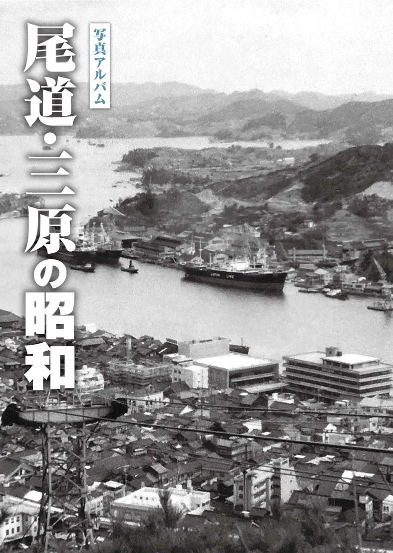 尾道・三原カバー