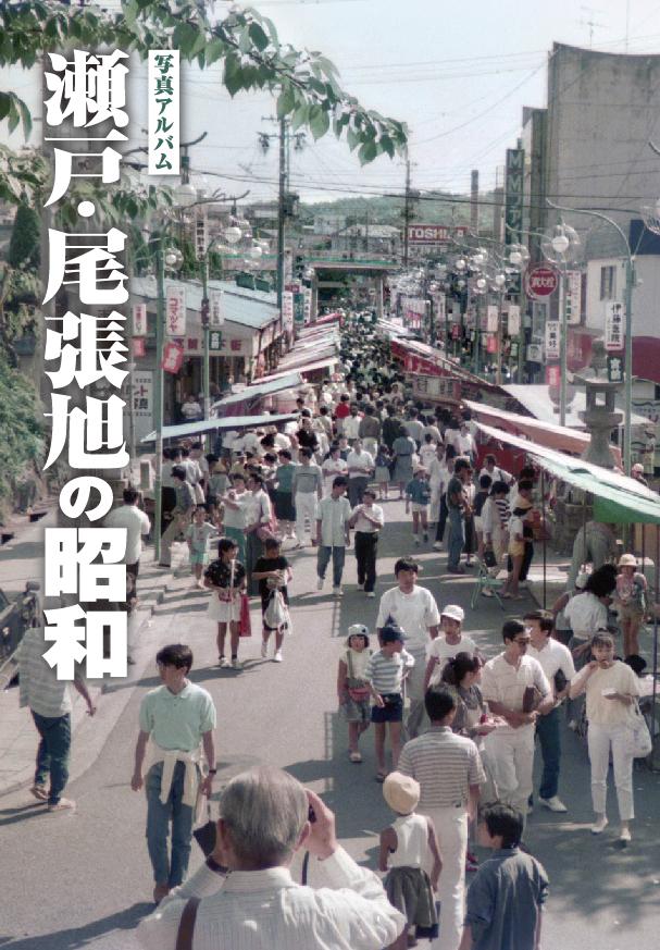 瀬戸・尾張旭カバー