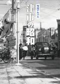 津市の昭和表紙
