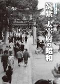 筑紫・太宰府カバー