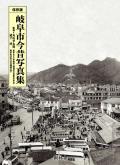 【品切れ】岐阜市今昔写真集