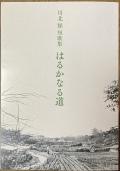 遥かなる道_川北操カバー