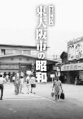 東大阪の昭和カバー