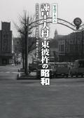 諫早・大村表紙