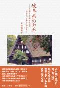 岐阜県のカキ