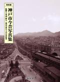 【完売】 神戸市今昔写真集