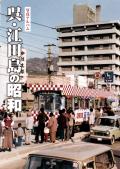 呉江田島カバー