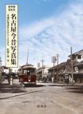 名古屋今昔写真集3