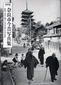 奈良市今昔写真集
