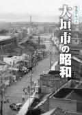 大垣市の昭和カバー画像