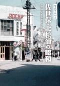 佐世保・北松浦の昭和カバー