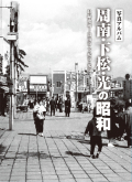 【品切れ】周南・下松・光の昭和