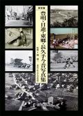 【品切れ】豊明・日進・東郷・長久手今昔写真集