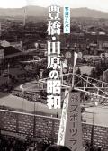 【完売】 豊橋・田原の昭和