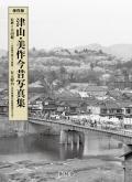 津山の表紙
