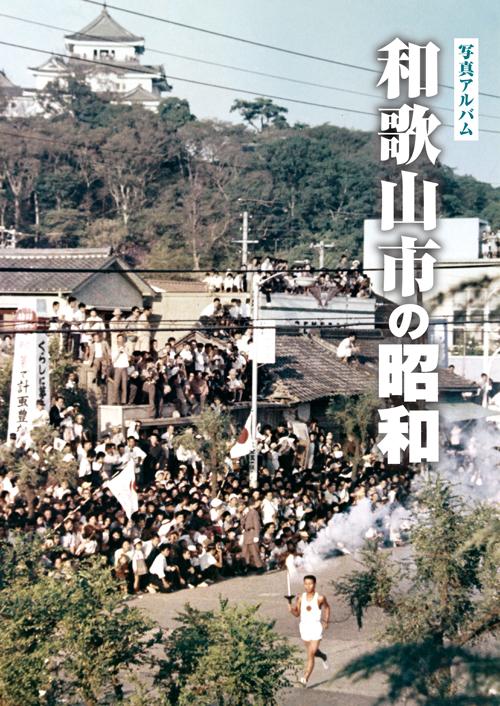 和歌山カバー