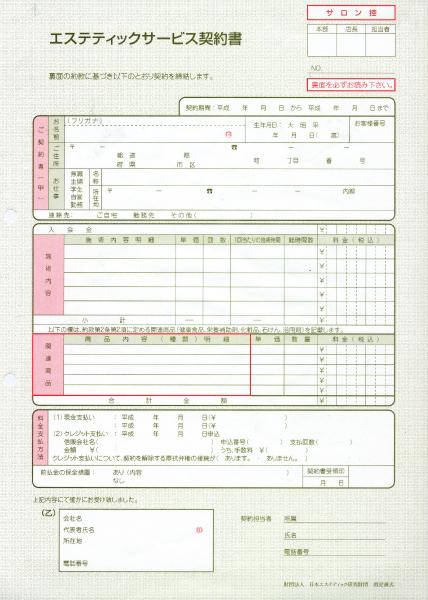 エステティック契約書(財団法人日本エステティック研究財団指定書式) 3枚複写50組