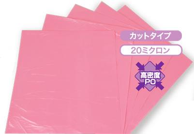 【高密度ポリエチレンタイプ】 パラフィンシート ピンク 400枚入 (カットタイプ)  【熱に強いタイプ】