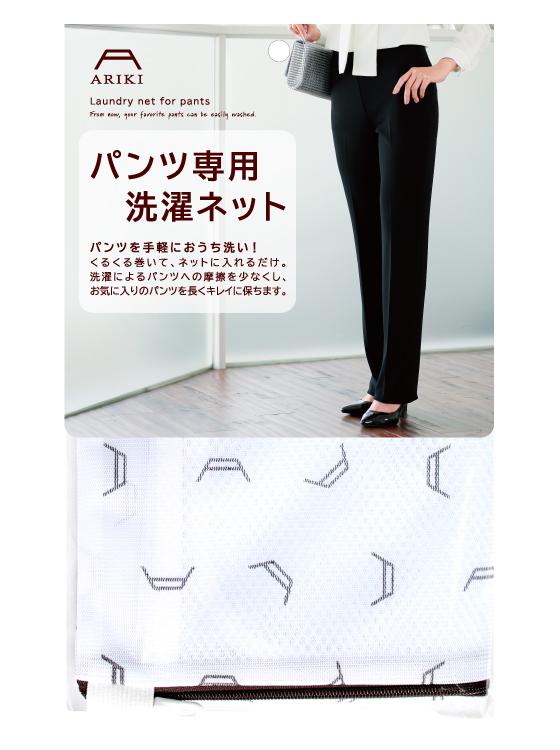 パンツ専用洗濯ネット