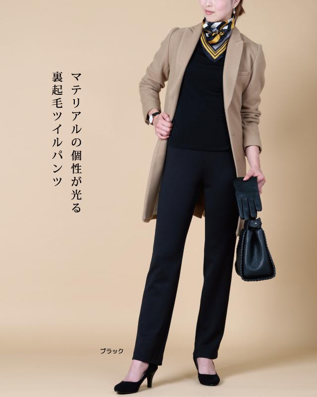 【P.WILL FREE】裏起毛ツイルストレートパンツ【日本製】