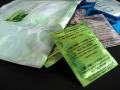 1袋で3グレードの樹液シート全てをお試しできる、弊社お勧めのお試しセット樹液シートです。
