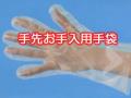手先お手入用手袋.png