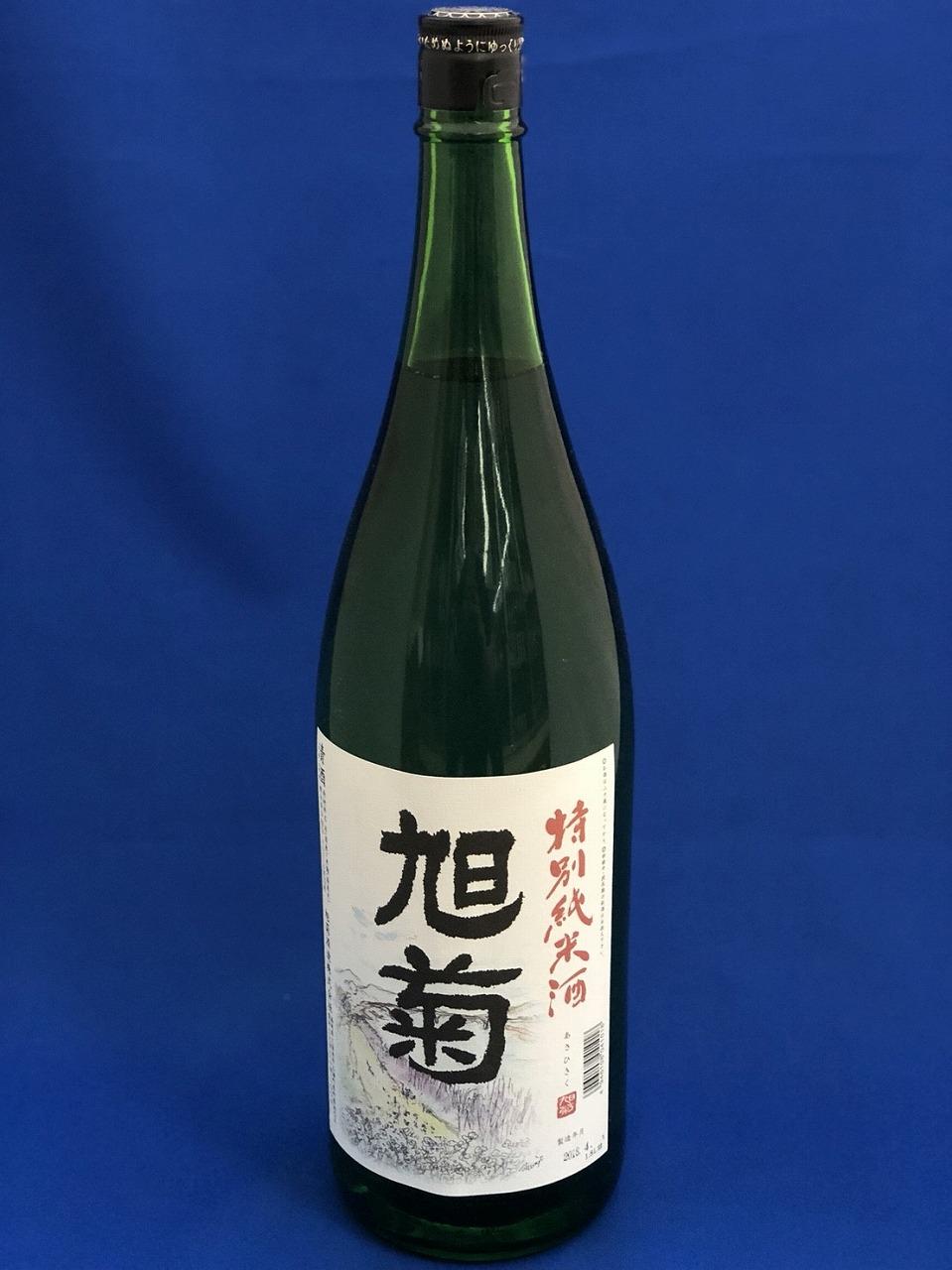 旭菊 特別純米酒