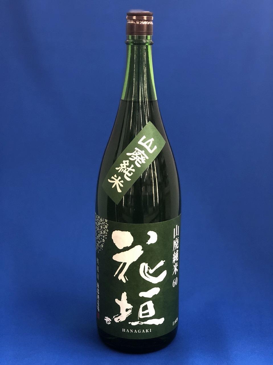 花垣 山廃純米 R1BY
