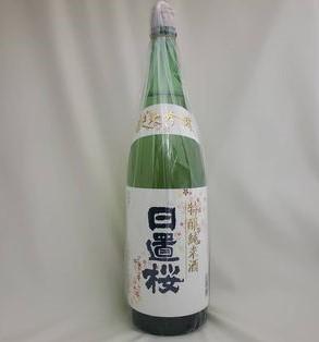 日置桜 純米吟醸 特醸純米酒 R1BY