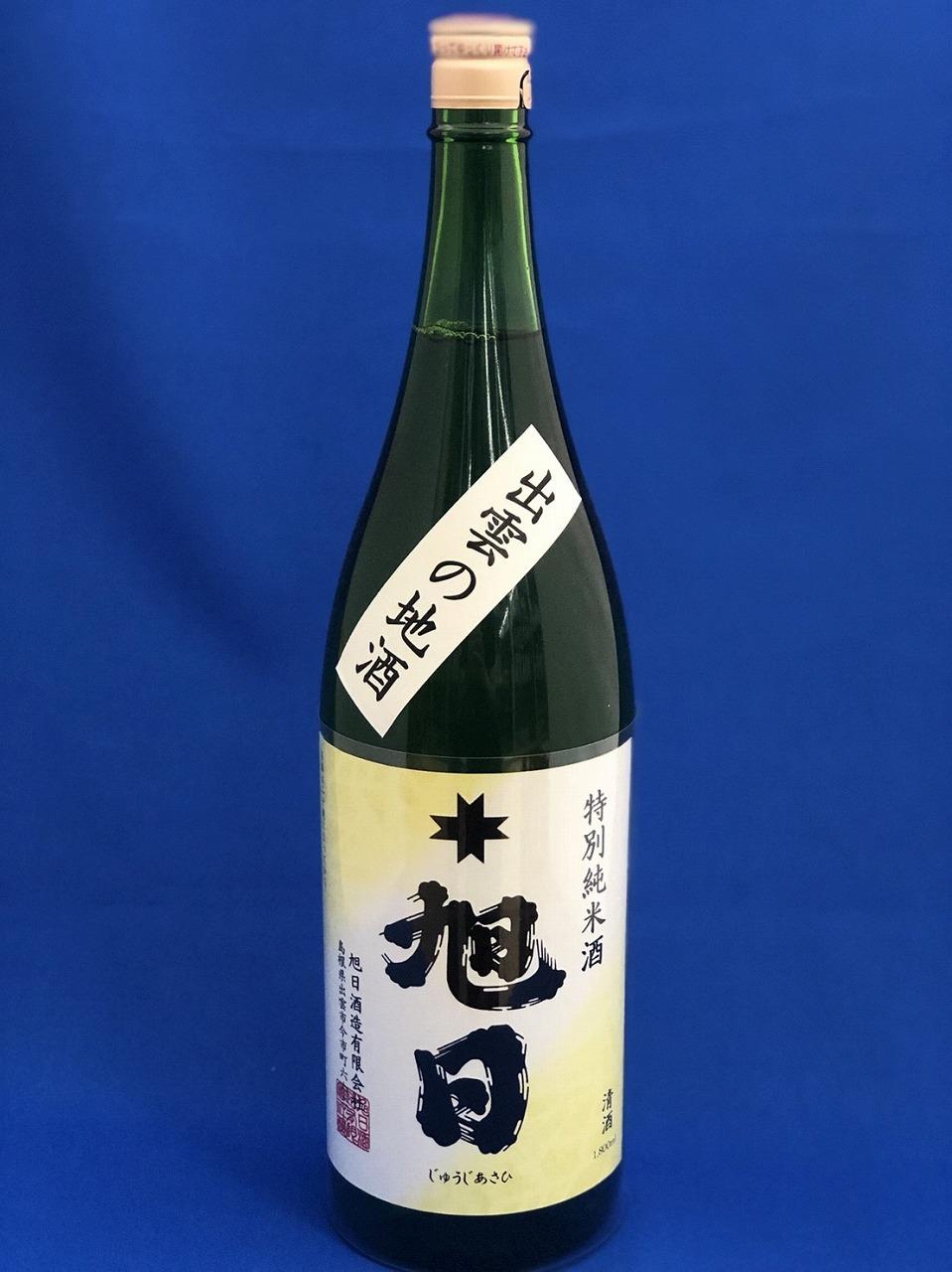 十旭日 特別純米酒