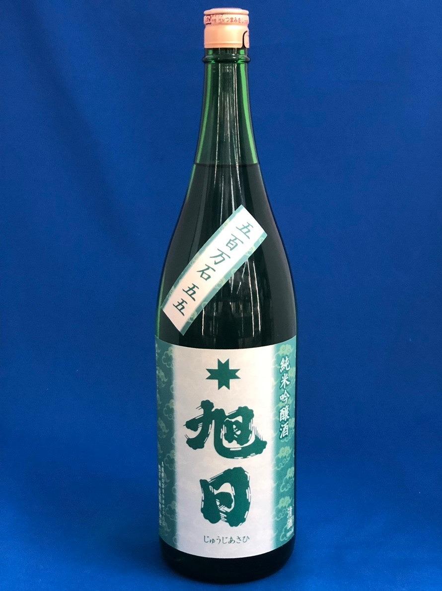 十旭日 純米吟醸 五百万石