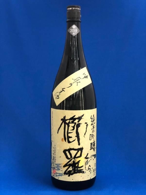 櫛羅 純米吟醸 中取生酒2019