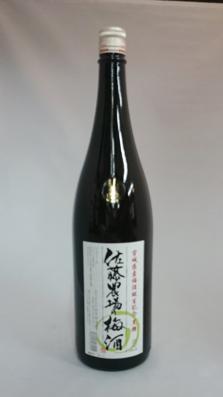 佐藤農場の梅酒 黒糖